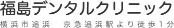 福島デンタルクリニック